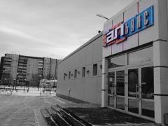 Кинотеатр Альянс фото