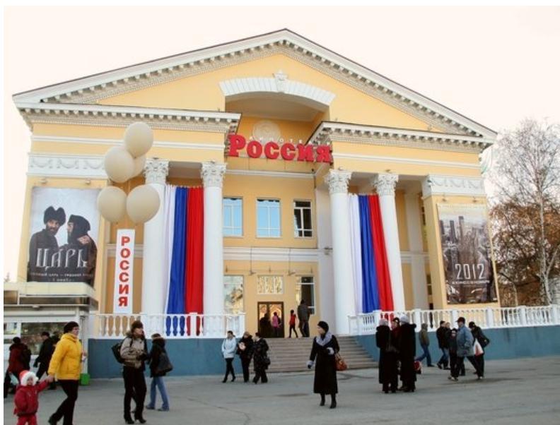 Кинотеатр Россия фото