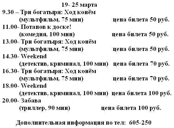 кинотеатр россия курган афиша